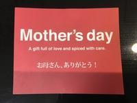母の日 - My style