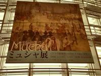 あれもこれも行列だったけどとても感動した「ミュシャ展」@東京新国立美術館 - 続☆今日が一番・・・♪