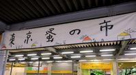 雨の東京蚤の市 - ナオの*毎日が宝石箱*