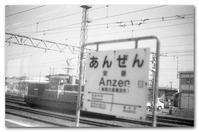 #2180 車窓から - at the port