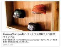 YoakenoAkari candle~ うっとり見惚れちゃう鉱物キャンドル - bambooforest blog