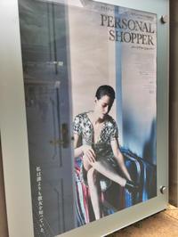 PERSONAL SHOPPER (パーソナル・ショッパー)...★2 - 旦那@八丁堀