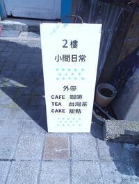 桃園の可愛いcoffee shop〜小間日常 - 台灣雜貨 きらきらゲストハウス