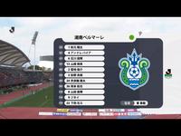 熊本vs湘南@えがお健康スタジアム(DAZN観戦) - 湘南☆浪漫
