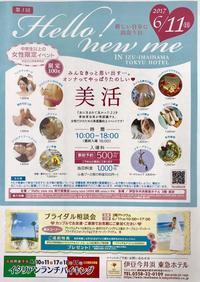 Hallo new me 美活イベント出店参加 - rivage*+Revoir