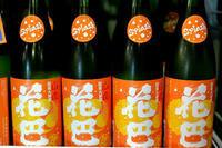 5月15日(月)は定休日 - 大阪酒屋日記 かどや酒店