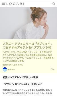 ヘアアレンジ画像がLOCARI(ロカリ)さんに掲載されました♪ - 君津市 南子安の美容室  La Face   ✯   ラフェイス のブログ
