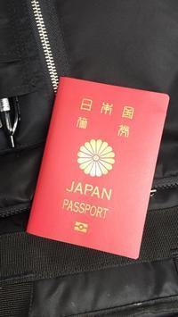 /// あなたのパスポートは大丈夫? 「〇〇と一緒に保管しないで」外務省が注意喚起 /// - 朝野家スタッフのblog