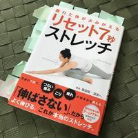 リセット7秒ストレッチ - ぱーむらいふ