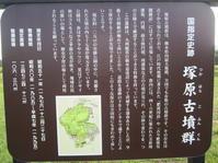 熊本地震後の塚原古墳群 - 地図を楽しむ・古代史の謎