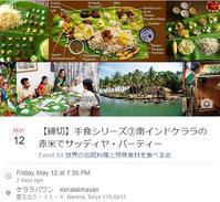 ケララバワンで手食の会、サッディヤパーティーを開催してみた - kimcafeのB級グルメ旅