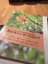【みなとみらい小ホールでコンサート】 - お散歩アルバム・・初夏のさざめき