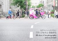 """構図は決めた、だが光がない。ならば次に頼るべきは色。ラ・フォトの色彩学とは、そゆことで、横浜シクロポリタン。 - 東京女子フォトレッスンサロン『ラ・フォト自由が丘』の""""恋するカメラ"""""""