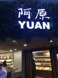 河原YUANの化粧品 taipei - いわおの日々ing・・・夢見る頃がとっくに過ぎ去っても♪・・・