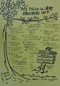今度の日曜日は、待ちに待ったM'sマルシェだよ~☆☆☆ - 占い師 鈴木あろはのブログ