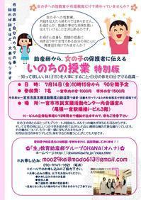 7月14日 女の子の保護者のための講座 お知らせ - 「生」教育助産師グループohana(オハナ)