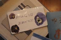 祝・3歳!! - Kao-iro-iro Note