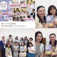出版記念イベントin名古屋☆ - アロマサロンってこんなに楽しい!!