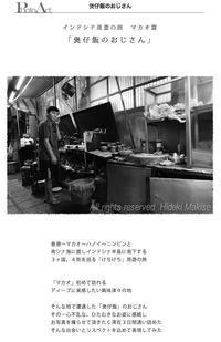 ブログブック「煲仔飯のおじさん」のお知らせ - My Filter     a les  co les   Photographies