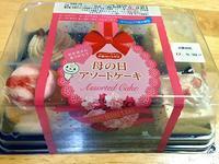 母の日のプレゼント♪ - CHOKOBALLCAFE