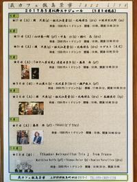 5月以降ライブスケジュール(5月6日更新) - 蔵カフェ「飯島茶寮」