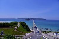 角島大橋 - 上を向いて歩こう