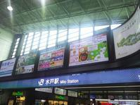 GW水戸の旅 その1(水戸駅) - so much Life