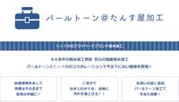 梅雨の時期に備えて大切な着物にパールトーン加工をしてはいかがでしょうか☆ - Tokyo135° sannomiya