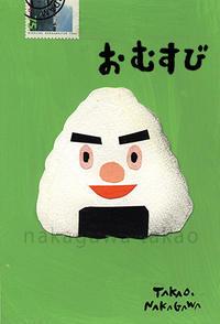 かんしゃのひ - 中川貴雄の絵にっき