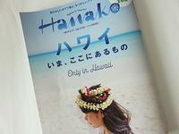 今回のハワイ本は・・・ - mili's diary