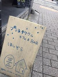 プラネタリウム カフェ&BAR ほしぞら@三宮 - HANA☆楽