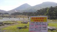 韓国岳へ登るルートは - おでかけメモランダム☆鹿児島