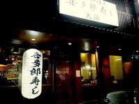 お風呂からのお寿司は最高!「喜多郎寿し」@トンローSoi9 - 明日はハレルヤ in Bangkok