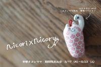 5/17(水)〜5/23(火)は京都タカシマヤに出店します! - 職人的雑貨研究所