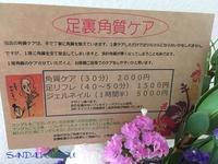 足リフレ&ネイルご案内 - SANDAL工房 ~オーダーメイドレザーサンダル~
