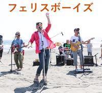 シラおんの『ライブ出演者情報」 - 海と人と音楽をつなぐイベント「シラおん」公式ブログ