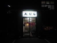 2017.01.08 ジムニー北海道の旅54大むらで燕三条ラーメン - ジムニーとカプチーノ(A4とスカルペル)で旅に出よう