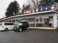2017.01.09 ジムニー北海道の旅56七輿で自販機ラーメン - ジムニーとカプチーノ(A4とスカルペル)で旅に出よう