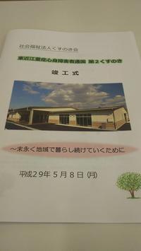 世の光に-第2くすのき - 滋賀県議会議員 近江の人 木沢まさと  のブログ