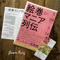 健忘録 「絵巻マニア列伝」 - flower living