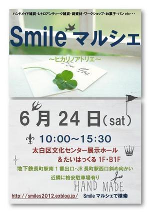 vol.22出展要項 - smileマルシェ