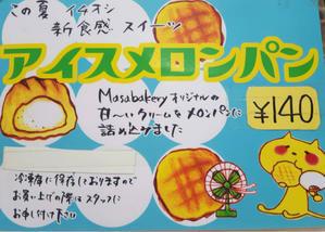 アイスメロンの季節。 - Masabakeryのおいしいblog