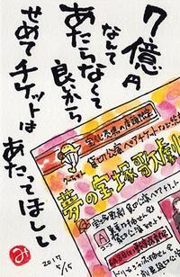 宝塚観劇プレゼント応募券 - きゅうママの絵手紙の小部屋