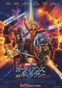 『ガーディアンズ・オブ・ギャラクシー:リミックス』(2017) - 【徒然なるままに・・・】