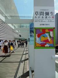 東京そぞろ歩き・美術館探訪:草間彌生展 - 日本庭園的生活