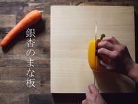 銀杏のまな板 - 古道具 ツバクラ