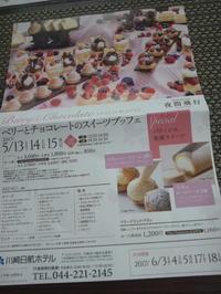 川崎日航ホテル 夜間飛行 ベリーとチョコレートのスイーツブッフェ - C&B ~ケーキバイキング&ベーグルな日々~