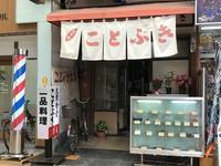 岡山のランチとくれば!「ことぶき食堂」のオムライス〜♪ - よく飲むオバチャン☆本日のメニュー