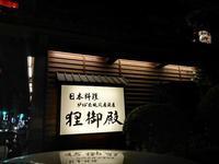 (台中:居酒屋)ちょっと日本食が恋しくて第2弾。カキフライが日本の味だった~「狸御殿」さんにて♪ - メイフェの幸せいっぱい~美味しいいっぱい~♪