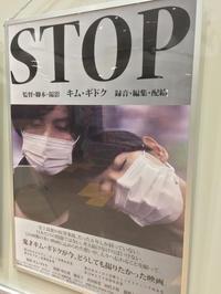STOP...★2 - 旦那@八丁堀